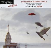 EVANTHIA REBOUTSICA - A TOUCH OF SPICE (LP)
