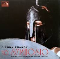 GIANNIS SPANOS - TO SYMPOSIO (LP)