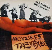 MOUSIKES TAXIARCHIES - AN I GIAGIA MOU EICHE ROULEMAN (LP)