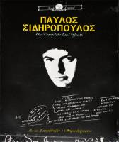 PAVLOS SIDIROPOULOS  - THE COMPLETE EMI YEARS (4CD)